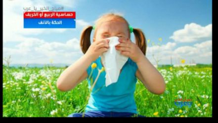 Avoiding Seasonal Allergies in Dubai